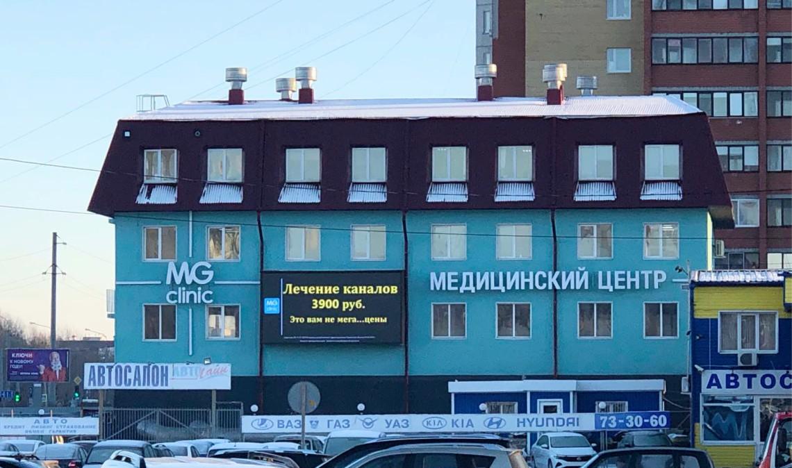Медицинский центр MG Clinic